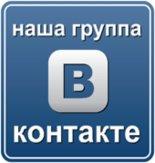 Наша группа Вконтакте!